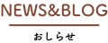 NEWS&BLOG<br>おしらせ