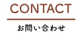 CONTACT<br>お問い合わせ