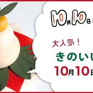 kagamimochi20191010